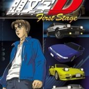 Initial D First Stage / Инициал «Ди» - Стадия первая все серии