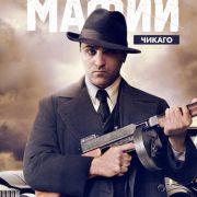 Рождение мафии / The Making of the Mob все серии