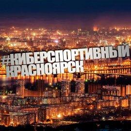Киберспортивный Красноярск