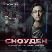 Сноуден / Snowden