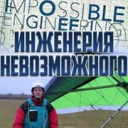Инженерия невозможного / Impossible Engineering все серии