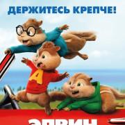 Элвин и бурундуки 4 / Alvin and the Chipmunks: The Road Chip