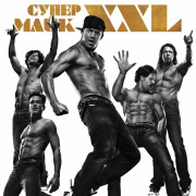 Супер Майк XXL / Magic Mike XXL