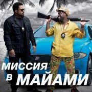 Миссия в Майами / Ride Along 2