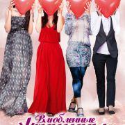 Влюблённые женщины (Любовницы) все серии