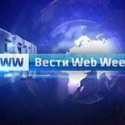 Вести Web Week (РТС, 2014)