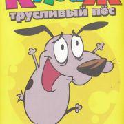 Кураж — трусливый пес / Courage - The Cowardly Dog все серии