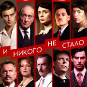 И никого не стало / And Then There Were None все серии
