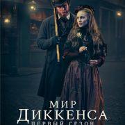 Диккенсовщина (Из-под пера Диккенса, Мир Диккенса) / Dickensian все серии