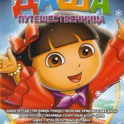 Даша-Путешественница / Dora the Explorer все серии