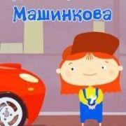 Доктор Машинкова все серии