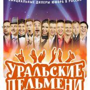 Уральские пельмени все серии