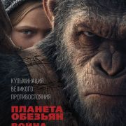 Планета обезьян: Война / War for the Planet of the Apes