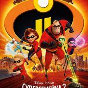 Суперсемейка 2 / The Incredibles 2