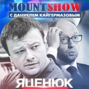 Mount Show все серии