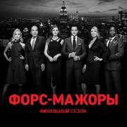 Форс-мажоры / Костюмы в законе / Suits все серии