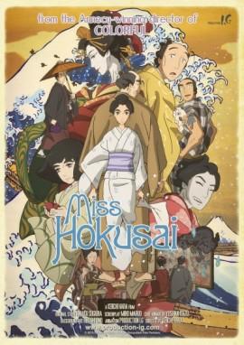 Мисс Хокусай / Sarusuberi: Miss Hokusai смотреть онлайн