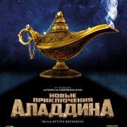 Новые приключения Аладдина / Les nouvelles aventures d'Aladin