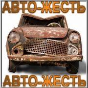 """""""АВТО-ЖЕСТЬ"""" Подборка ДТП и аварии!"""