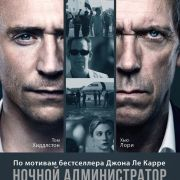 Ночной администратор / The Night Manager все серии