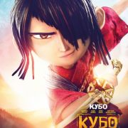 Кубо. Легенда о самурае / Kubo and the Two Strings