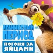 Ледниковый Период: Погоня за яйцами / Ice Age: The Great Egg-Scapade