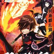 Две Звезды Онмёджи / Sousei no Onmyouji все серии