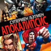 Супермен/Бэтмен: Апокалипсис / Superman/Batman: Apocalypse