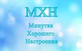 MXH   Минутка хорошего настроения