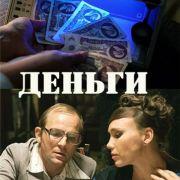 Деньги все серии
