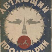 Летающий пролетарий