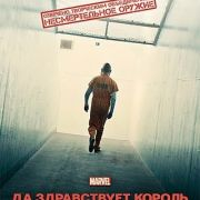 Короткометражка Marvel: Да здравствует король / Marvel One-Shot: All Hail the King