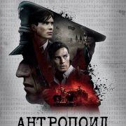 Антропоид / Anthropoid