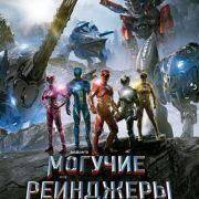 Могучие рейнджеры / Power Rangers