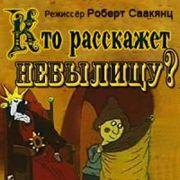 Кто расскажет небылицу? / 1982