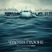 Чудо на Гудзоне / Sully