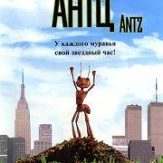Муравей Антц / Antz