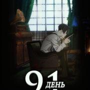 91 День / 91 Days все серии