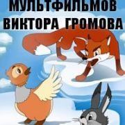 Сборник мультфильмов Виктора Громова все серии