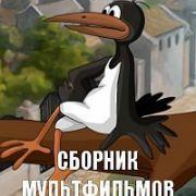Сборник мультфильмов Галины Бариновой все серии