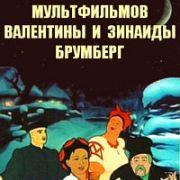 Сборник мультфильмов Валентины и Зинаиды Брумберг все серии