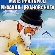 Сборник мультфильмов Михаила Цехановского все серии