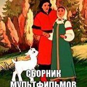Сборник мультфильмов Ольги Ходатаевой все серии
