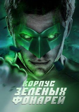 Корпус Зеленых Фонарей / Green Lantern Corps
