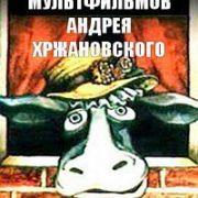 Сборник мультфильмов Андрея Хржановского все серии
