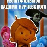 Сборник мультфильмов Вадима Курчевского все серии