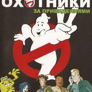 Охотники за привидениями / Extreme Ghostbusters все серии