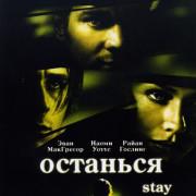 Останься / Stay