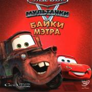 Мультачки: Байки Мэтра  / Mater's Tall Tales