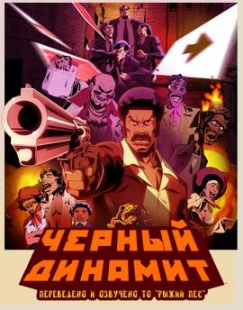 Черный Динамит / Black Dynamite: The Animated Series смотреть онлайн